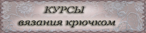 Курсы по вязанию в Киеве